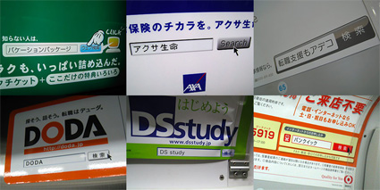 Japanese Advertising keywords